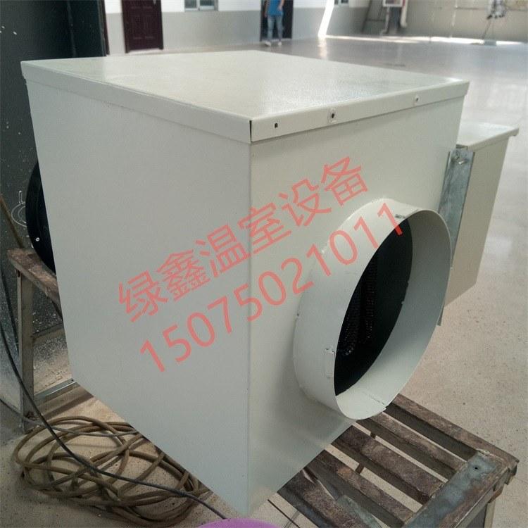 绿智鑫15075021011  烘干房加温机、烘干房热风机、电热风机、电加温机、电升温机、电暖风机