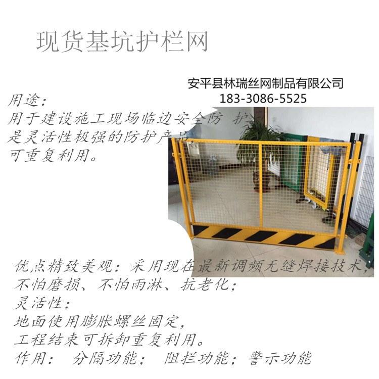 A基坑临边防护栏厂家定制