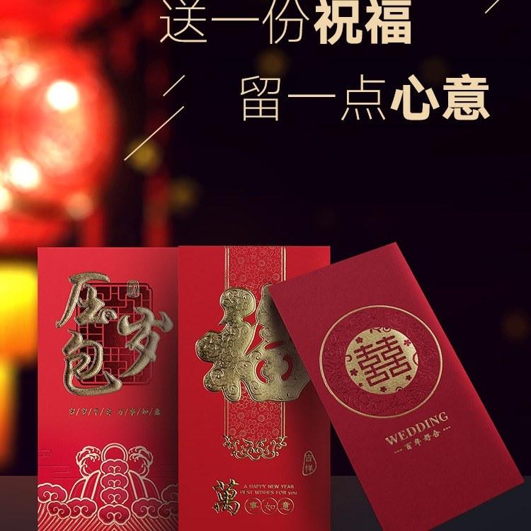 四川专业定制个性创意中式红包婚庆 满月 生日红包 定制批发 彩美印务
