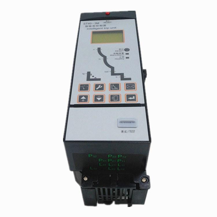 ST40-3M智能控制器上海磊跃ST-3H智能脱扣器ST45-3H电子式智能控制器