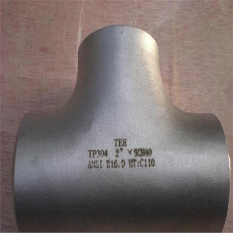 兆成管道 合金钢无缝三通 16MN三通 价格合理