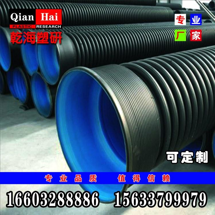 QH/乾海塑研厂家直销双壁波纹管QH/乾海塑研HDPE波纹管规格齐全 300 400