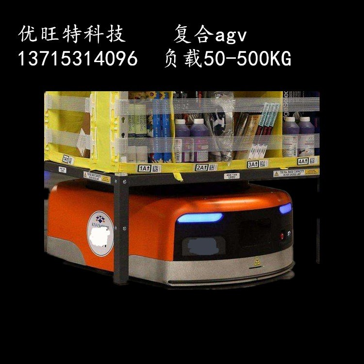 agv1-深圳优旺特科技