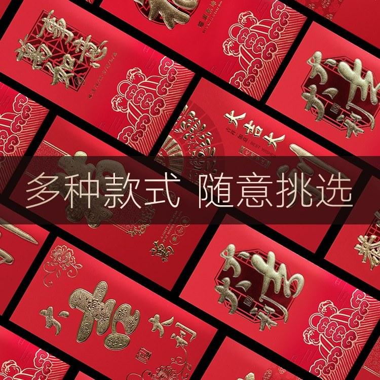 彩美印务专业定制个性创意中式红包婚庆 满月 生日红包 定制批发