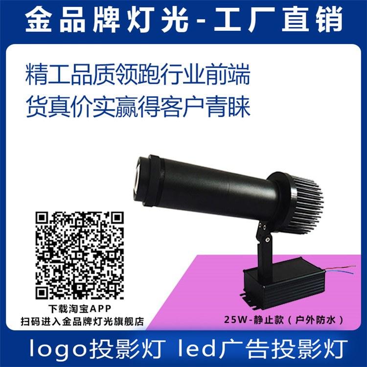 25W户外 LED高清广告投影灯LOGO投射灯成像灯投字灯图案文字定制