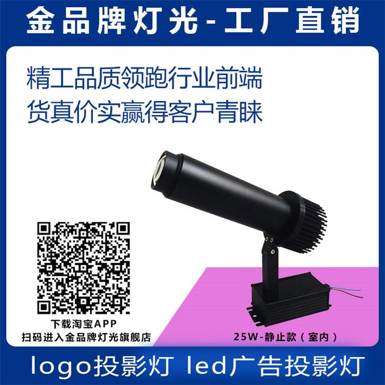 logo广告投影灯