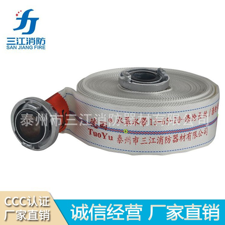 水幕水带13-65-20 消防水带橡塑聚氨酯PVC有衬里型号齐全