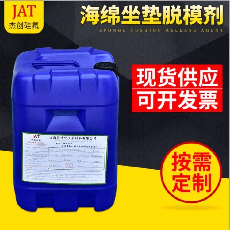 厂家供应 厂家供应高回弹水性脱模剂 PU汽车遮阳板水性脱模剂