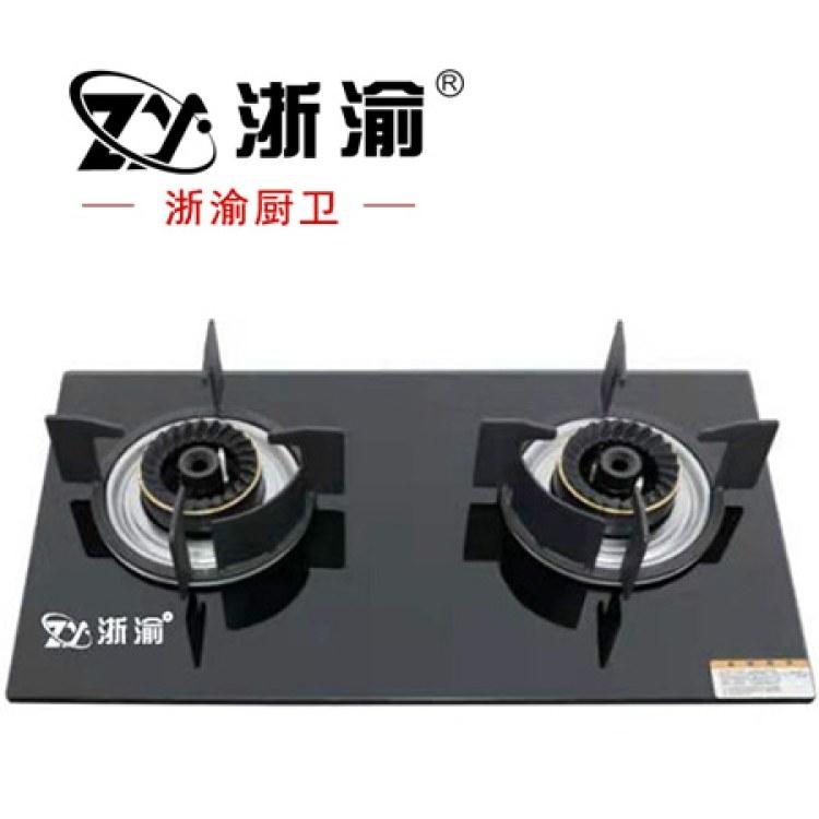 浙渝燃气灶品牌    重庆家用燃气灶