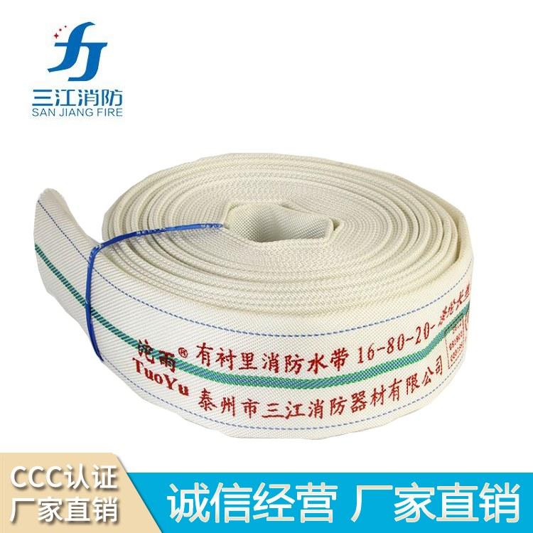 三江消防生产沱雨牌13型消防水带有衬里消防水带聚氨酯消防水带