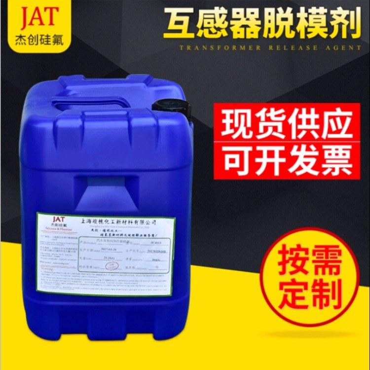 环氧干式变压器脱模剂 环氧浇注胶  互感器脱模剂  厂家供应
