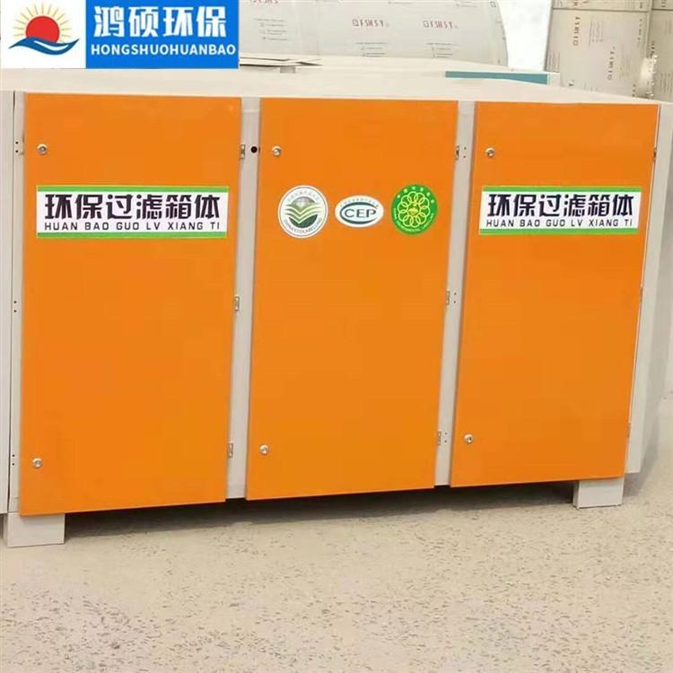 废气处理设备 活性炭环保箱工业废气处理设备 喷烤漆房净化器过滤