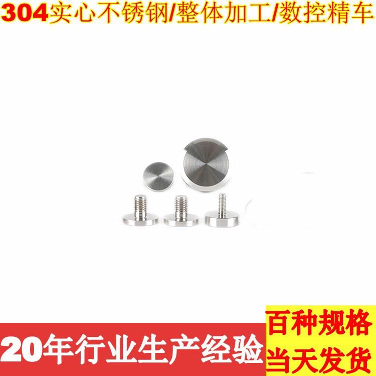 [上海申凡]304实心M4螺杆小规格广告钉 304不锈钢小广告钉质量优良-稳定专业生产厂家