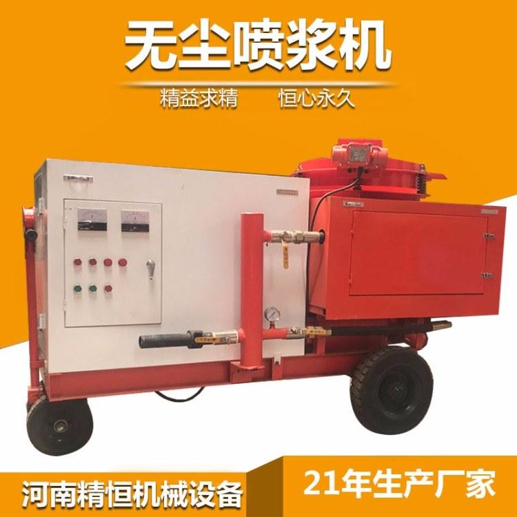 无尘混凝土喷浆机 PZ-7混凝土喷浆机 精恒JHPZ-7喷砼机价格