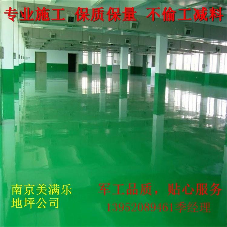 供应南京环氧地坪 南京环氧地坪造价 厂房环氧地坪