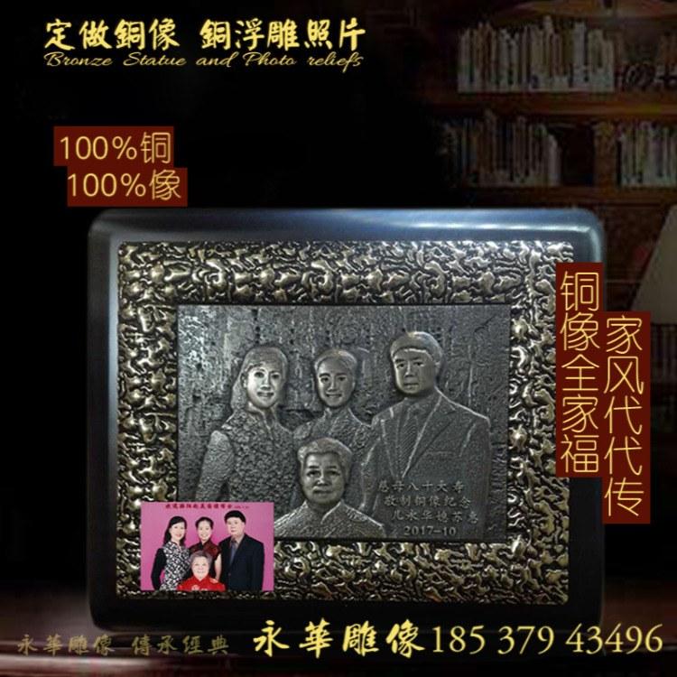 永华雕像 用全家福照片雕制铜照片,专业定制铜浮雕全家福,代代相传