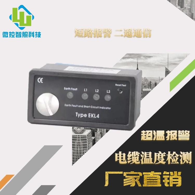 微控智照 MS-EKL4故障指示器检测器 厂家