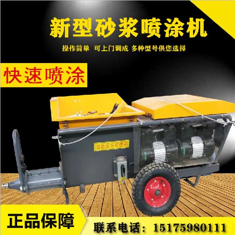 小型新款轻便式快速砂浆喷涂机保温水泥喷浆机 粉刷石膏喷浆机