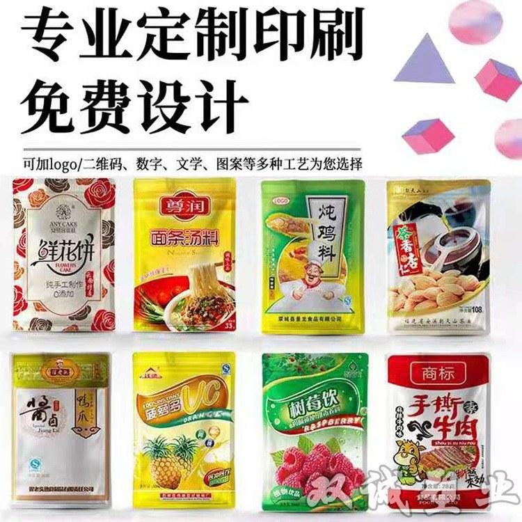 双诚厂家订做 坚果干果袋 调味品袋 吸嘴袋 真空袋 铝箔袋 洗衣液袋