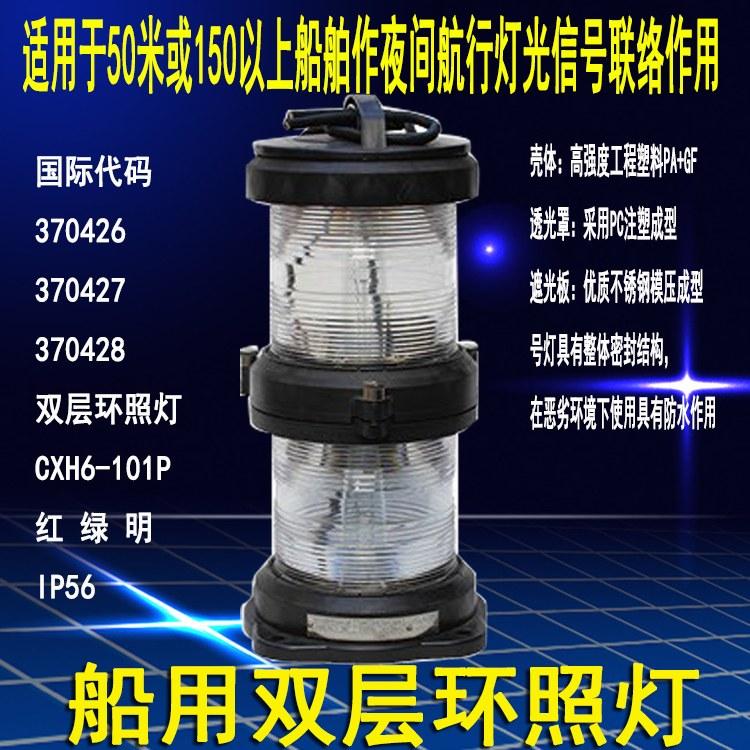 度外电气直销CXH6-101P船用双层环照灯 船用双层信号灯 航行信号灯