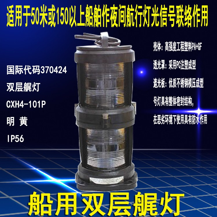 度外电气CXH4-101P船用塑料双层信号灯 24V 115V 230V船用航行信号灯