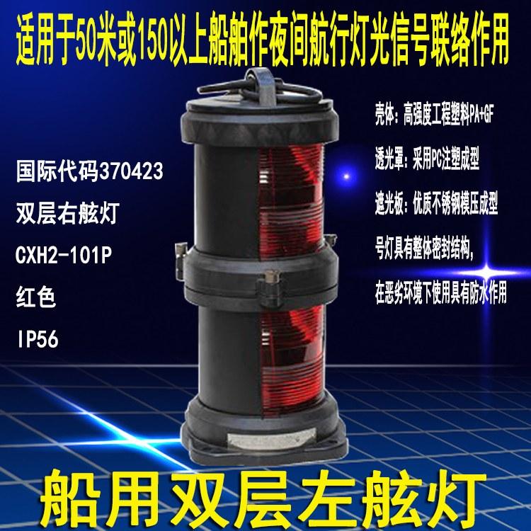 度外电气直销船用双层信号左舷灯CXH2-101P船用航行双层信号灯