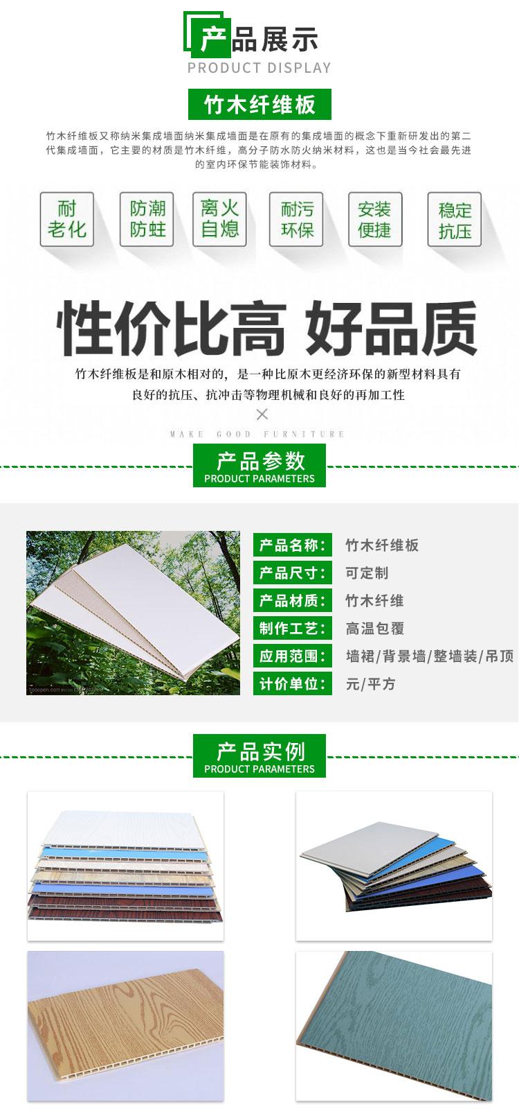 竹木纤维板多少钱一平 竹木纤维集成墙板批发价格 规格齐全 全国直供 欢迎下单 呆呆熊装饰材料
