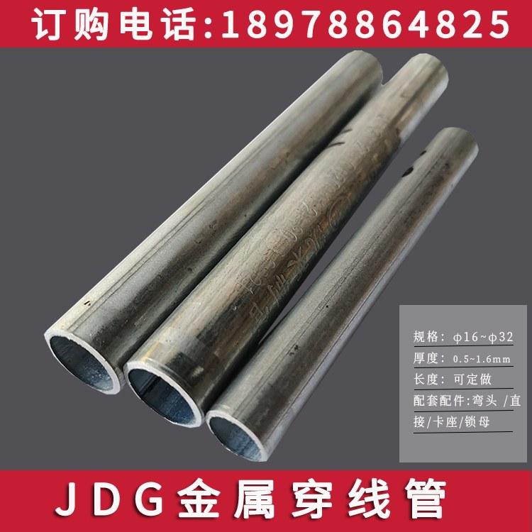 广东穿线管 JDG管穿线管厂家直销