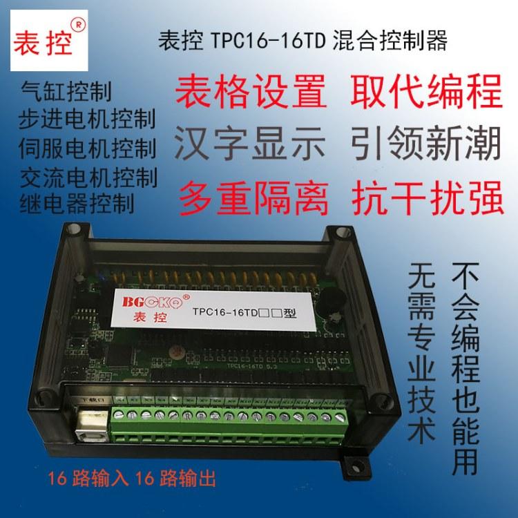 PLC控制器表控牌TPC16-16TD型伺服电机控制器使用简便