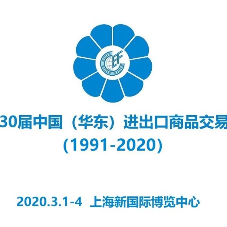 外贸展会|2020第30届华东进出口商品交易会