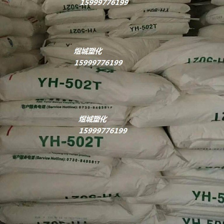 高粘度 SEBS/中石化巴陵 /YH-502T 熱熔級 耐老化 高強度 抗化學性