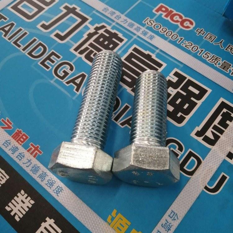 江苏台力德厂家直供高强度8.8级10.9级 12.9级外六角镀锌镀彩螺栓螺母
