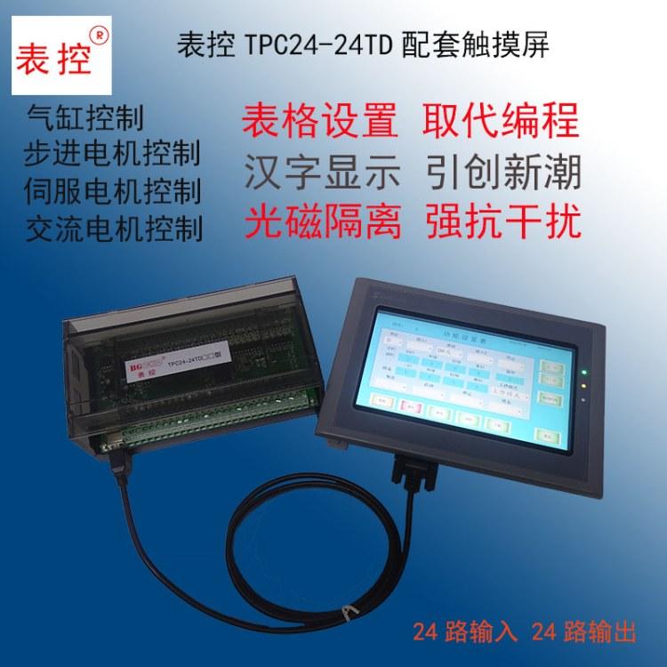 机械手控制器表控牌TPC24-24TD 带7寸触摸屏 表格设置汉字显示 国产PLC上料机