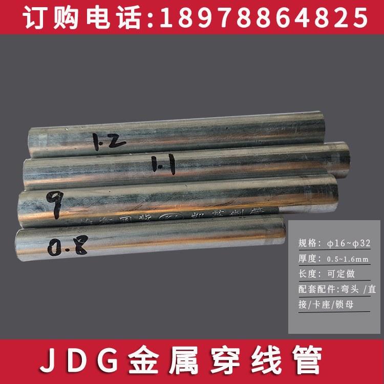 广东电线管  防火型热镀锌 JDG电线管