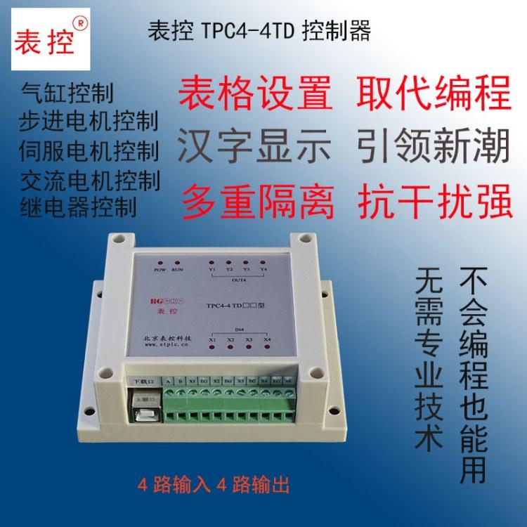 可编程控制器表控牌TPC4-4TD型控制器 表格设置 无需编程 国产PLC