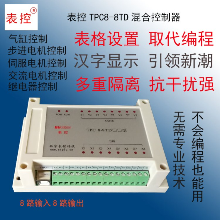 控制伺服电机用表控牌TPC8-8TD控制器表格设置取代编程无需专业技术