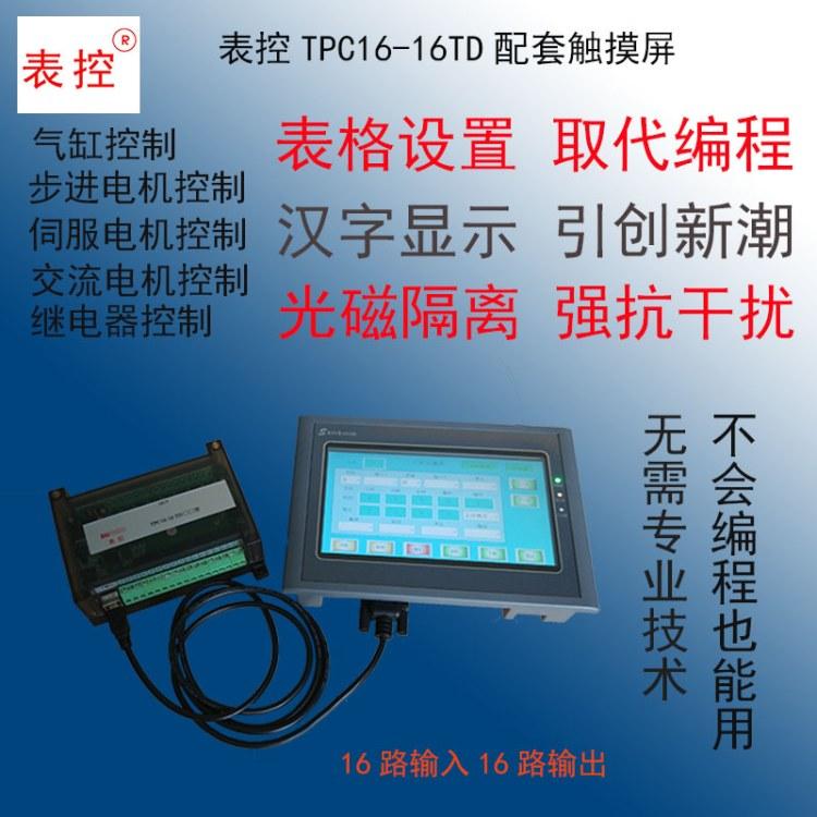 触摸屏人机界面表控TPC16-16TD表格设置批发PLC控制器