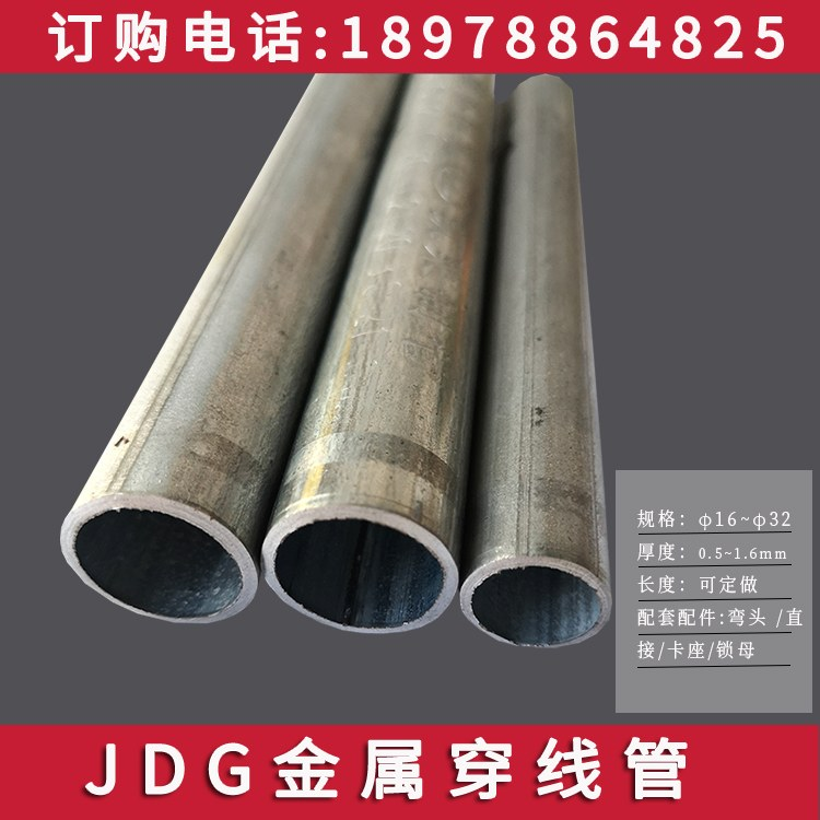 镀锌金属JDG管穿线管 乐山钢材厂家价格