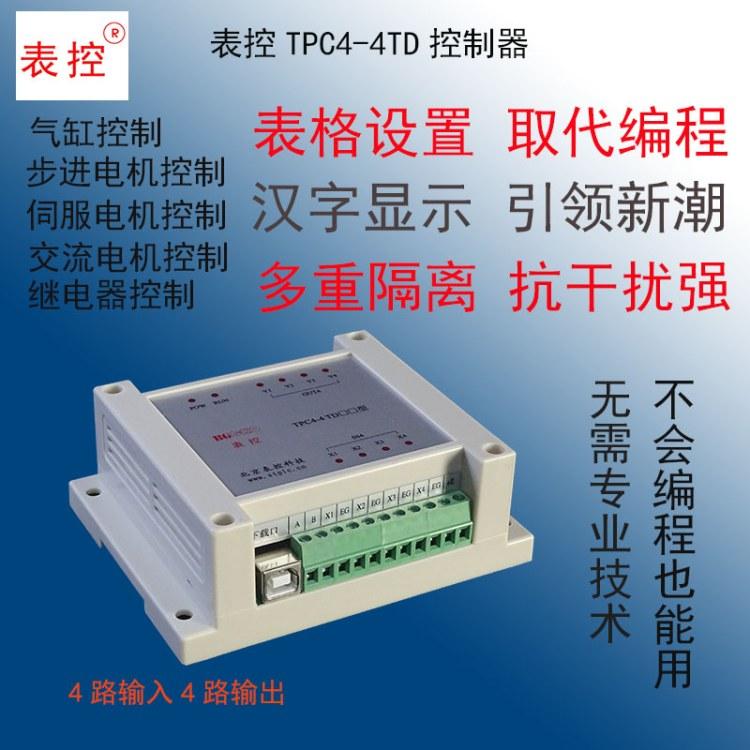 表控牌TPC4-4TD气缸控制器表格设置取代编程表格设置取代编程