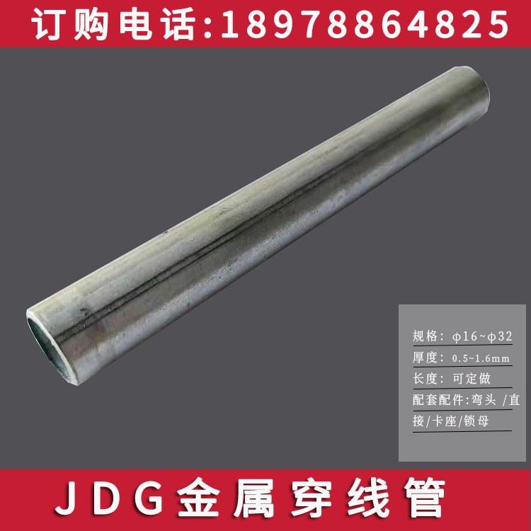 金属JDG管穿线管弯头配件 广元穿线铁管厂家价格