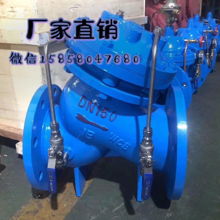 JD745X多功能水泵控制阀 隔膜式多功能水泵控制阀 水力控制阀