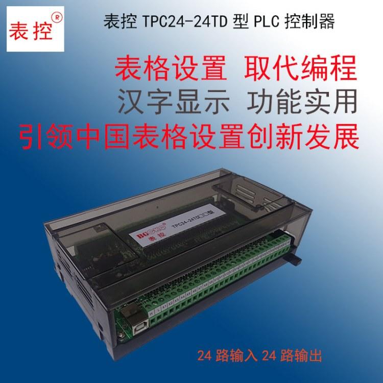 非标设备控制器表控牌各种非标设备控制器TPC24-24TD型简便易用