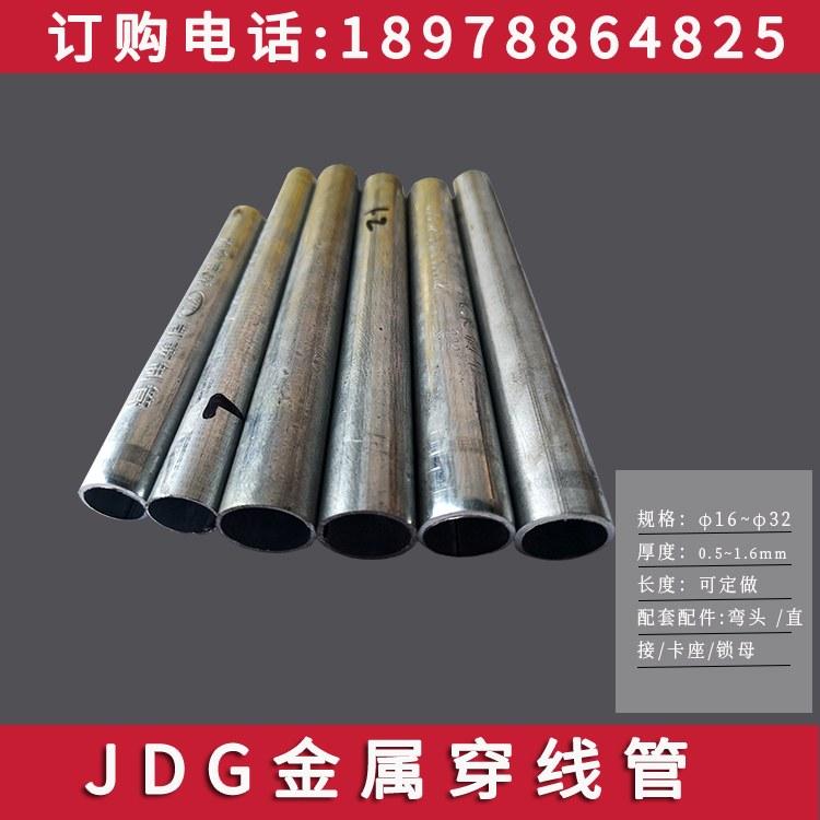镀锌穿线管配件南宁批发JDG管 电力穿线管价格