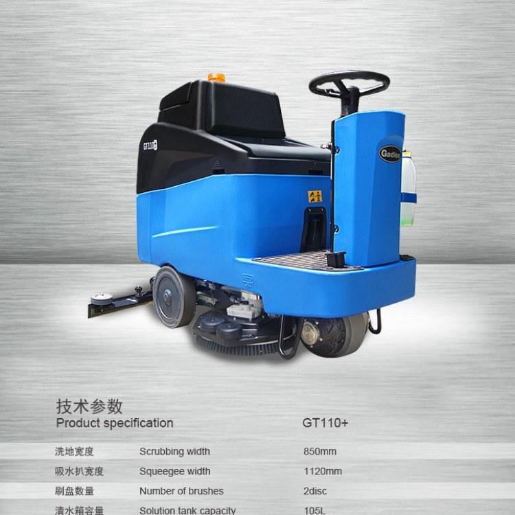嘉得力GT110驾驶式洗地机 物业保洁地下车库专用