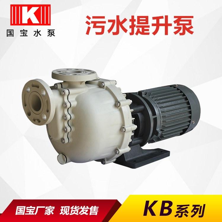 有机废液提升泵