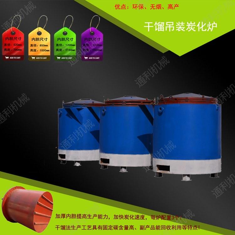 非二手销售全新木炭机设备 通利自主研发新型机制木炭机设备