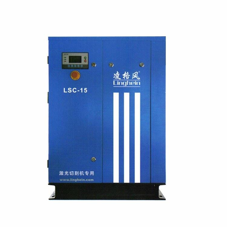凌格风空压机LSC系列激光切割机专用螺杆式空压机压力大切割更顺畅