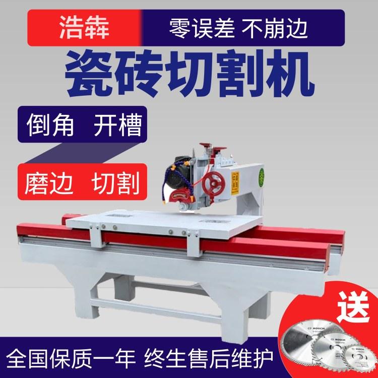 1200型电动瓷砖切割机 地板砖石材切割机 台式瓷砖开槽45度倒角磨圆切割一体机