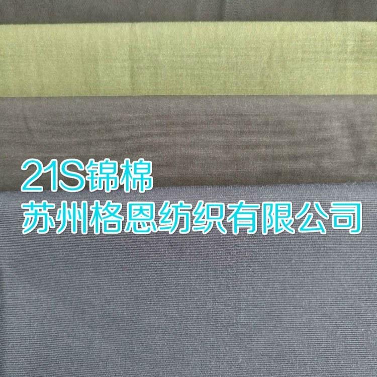 21S棉锦帆布 21S棉锦牛津 双经单纬棉锦牛津 21S+21S*280D 210G/M2