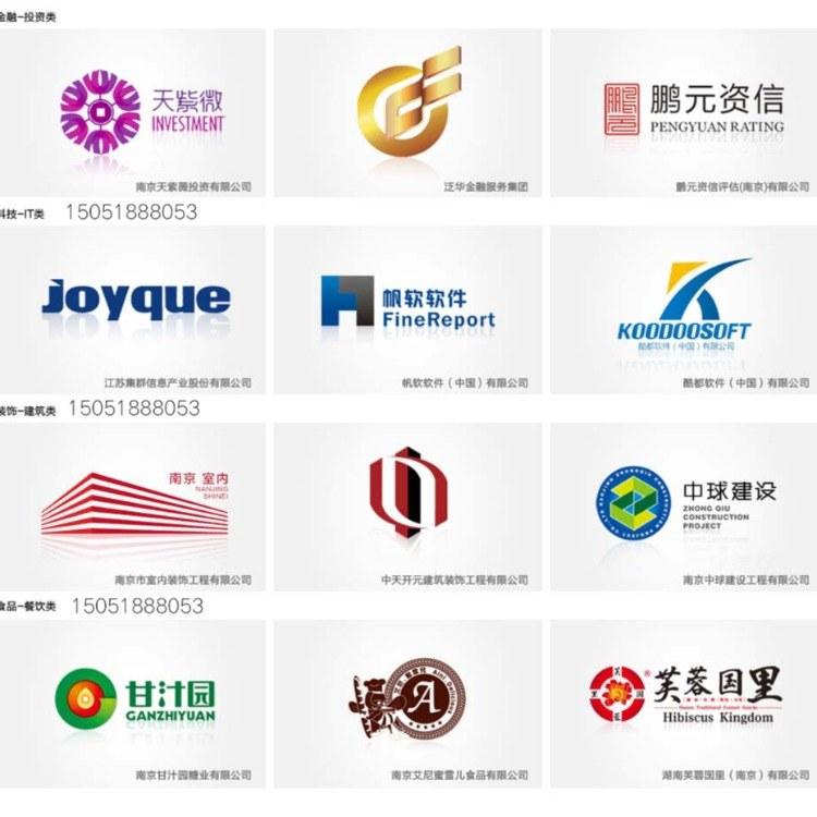 南京logo设计-标志设计/商标设计公司